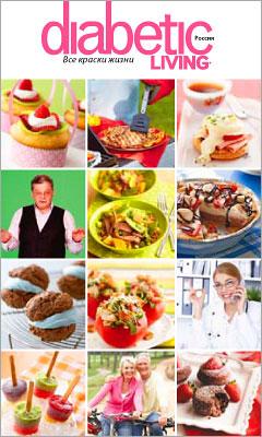 Журнал «Diabetic living»: Диабетик ливинг