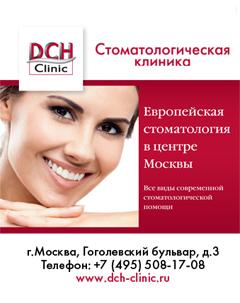 Стоматологическая клиника DCH Clinic