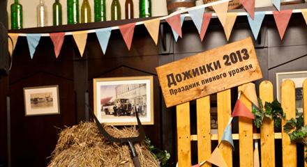В Москве впервые прошёл чешский праздник Дожинки