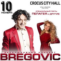 Концерт Горана Бреговича и Пелагеи