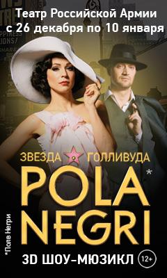 Pola Negri 3D-шоу-мюзикл