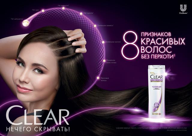 CLEAR объявляет о начале сотрудничества с Ляйсан Утяшевой