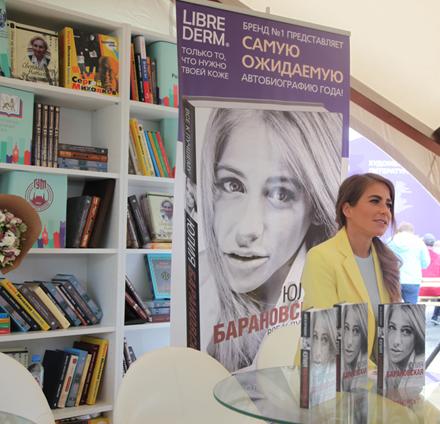 Юлия Барановская презентовала автобиографию