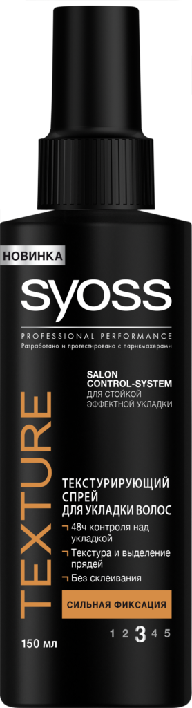 sy-rus-texture-spray-with-new
